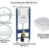 Комплект: Geberit Renova Compact
